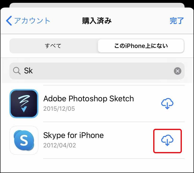 削除 iphone アプリ